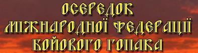 Осередок МФБГ в Івано-Франківській області